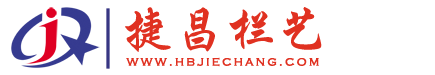 襄阳捷昌栏艺新型材料有限公司(老河口市捷昌建筑装饰材料有限公司)